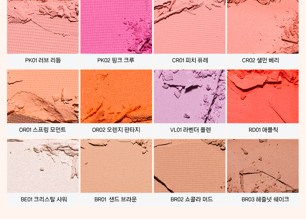 MISSHA_Color_Beam_Blusher_all_colors